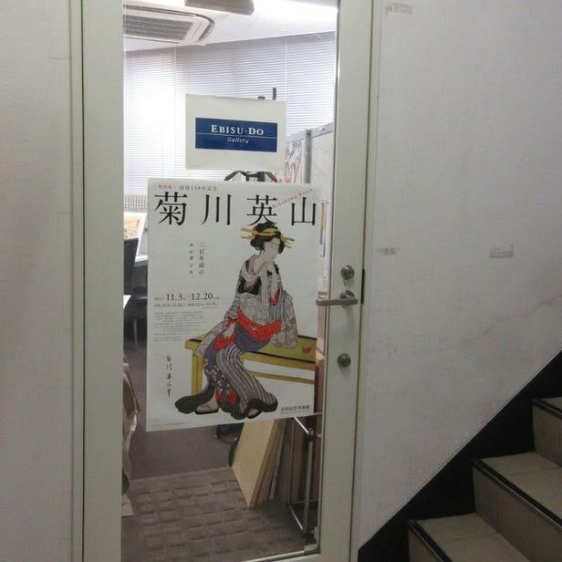 恵比寿堂ギャラリー