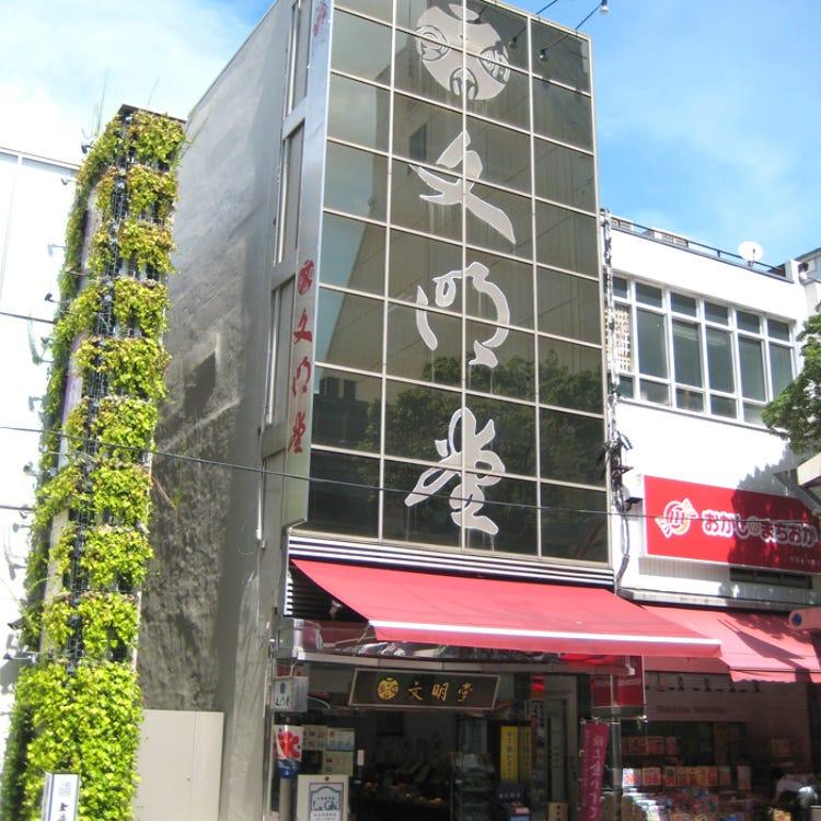 YOKOHAMABUNMEIDOU Isezakicho 1chome store
