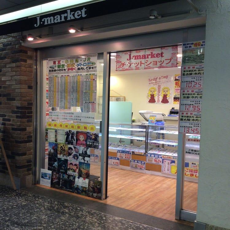 Jマーケット 新宿駅小田急エース南館店
