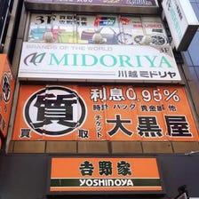 MIDORIYA Ginza shop