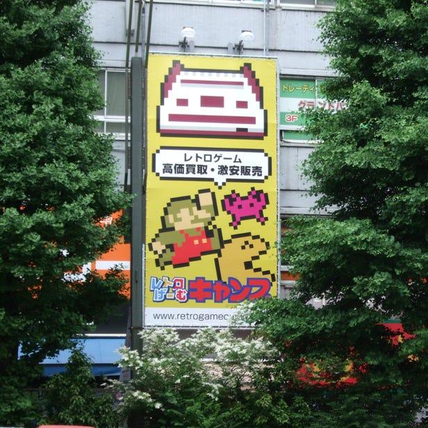 レトロげーむキャンプ 秋葉原店