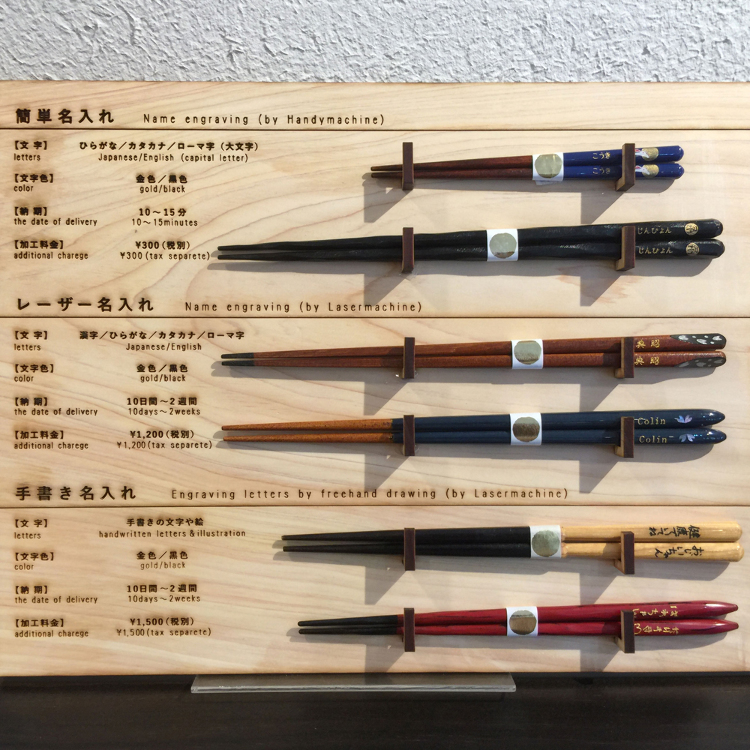 NIHONBO Chopsticks Specialty Shop (Hiroo store)