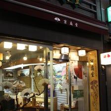 株式会社京扇堂東京店
