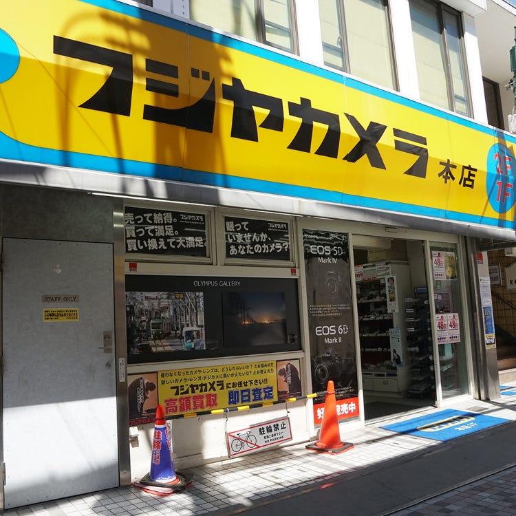 Fujiya camera store