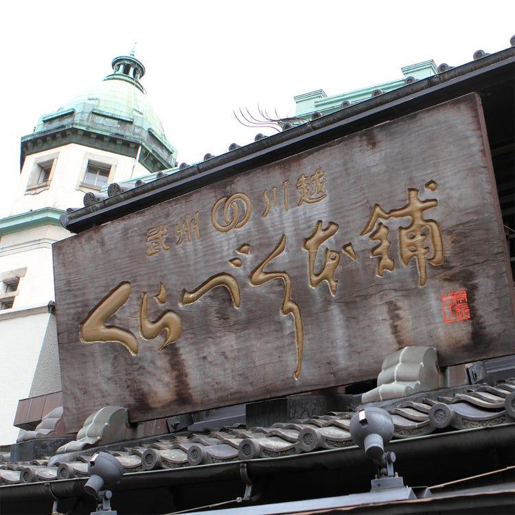 川越菓匠 くらづくり本舗一番街店