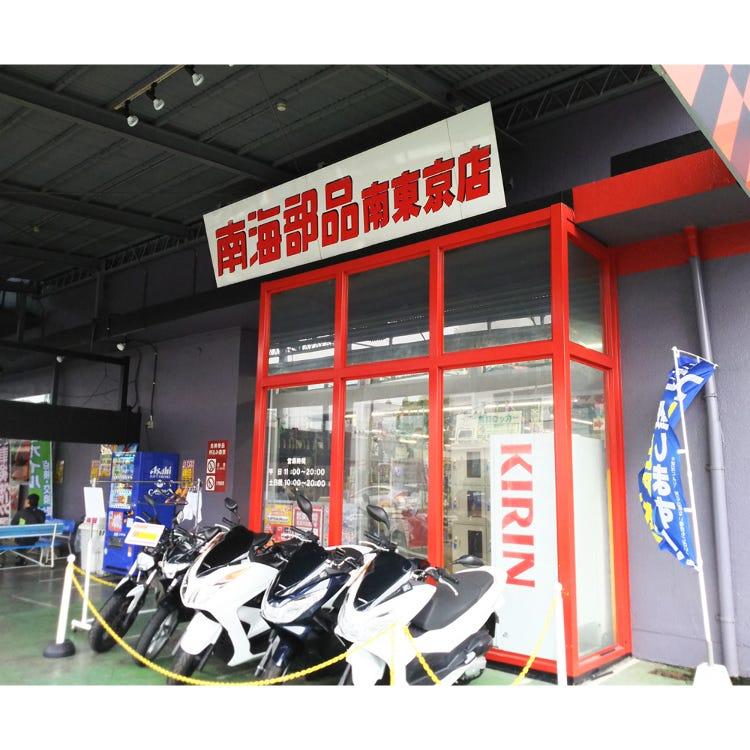 Nankaibuhin South Tokyo Store