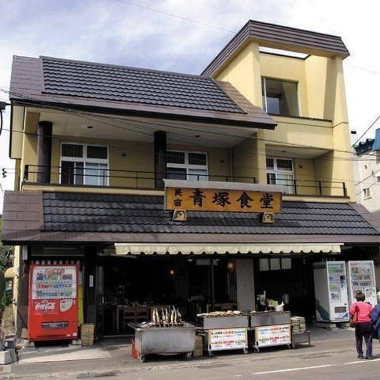 Minshuku AotsukaShokudou
