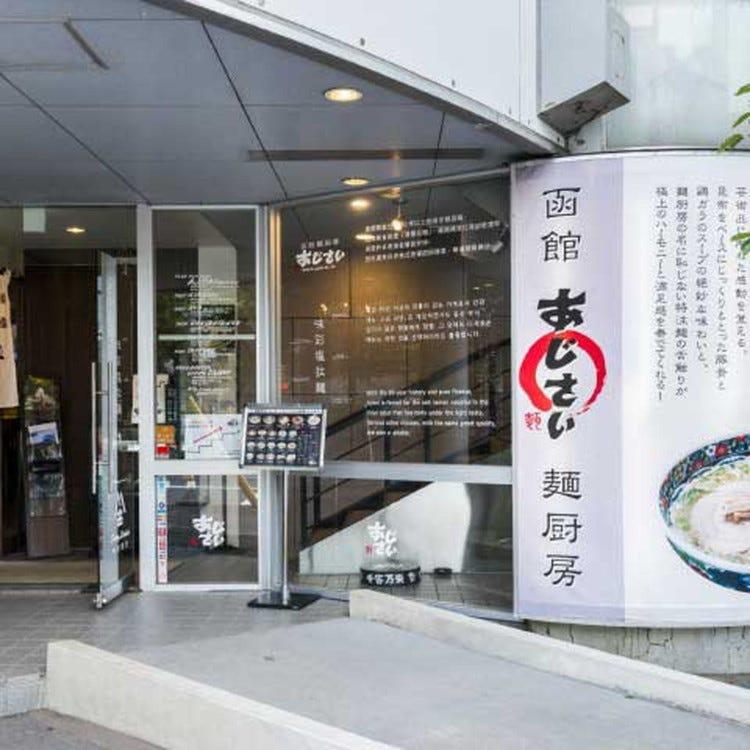 函館麺厨房 あじさい本店