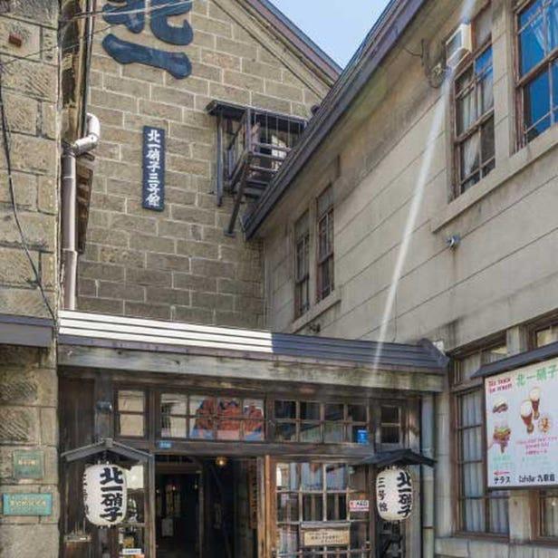 Kitaichi Glass Otaru No. 3 Bldg.