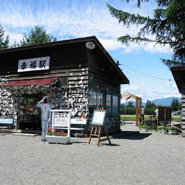旧国鉄広尾線 幸福駅