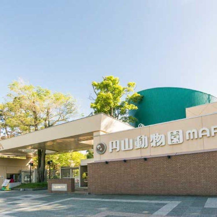 札幌市圓山動物園