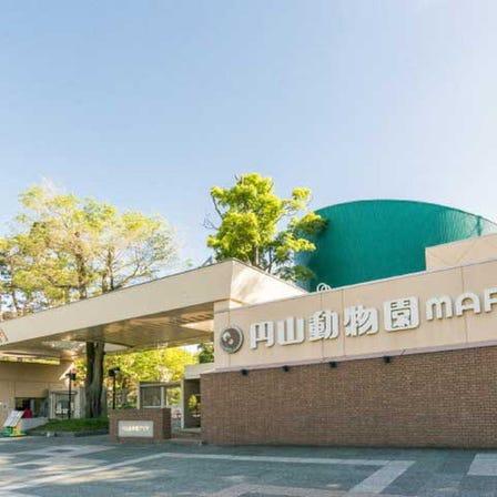 札幌市圆山动物园