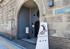 小樽市総合博物館 運河館