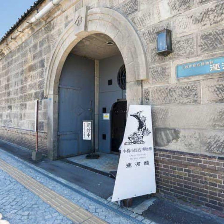 小樽市綜合博物館 運河館