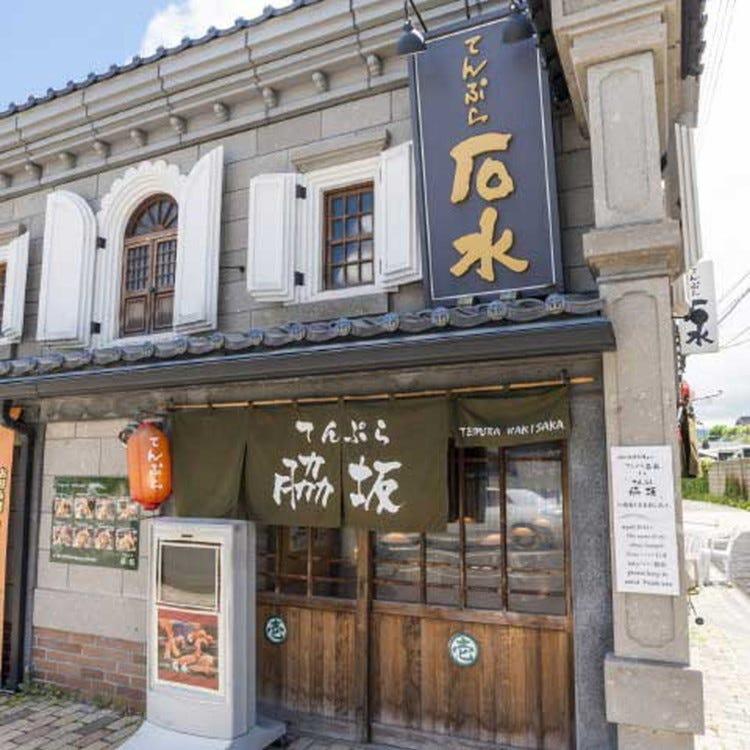 Otaru Denuki Koji