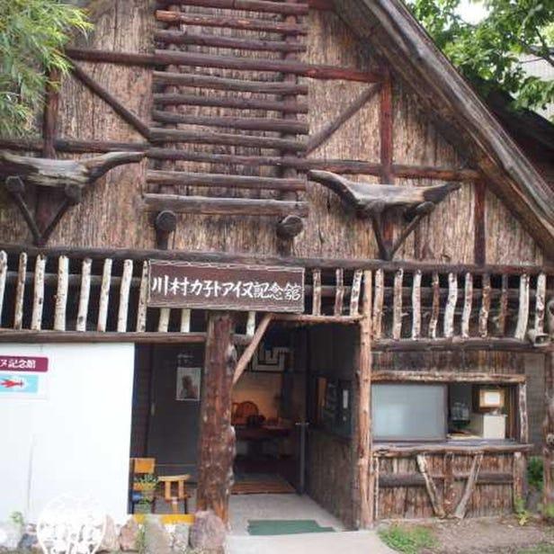 川村KANETO愛努紀念館