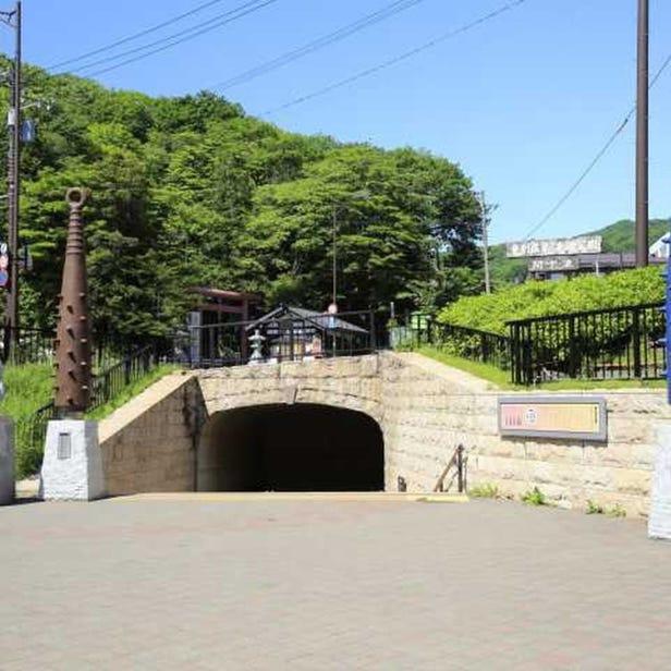 Sengen Park