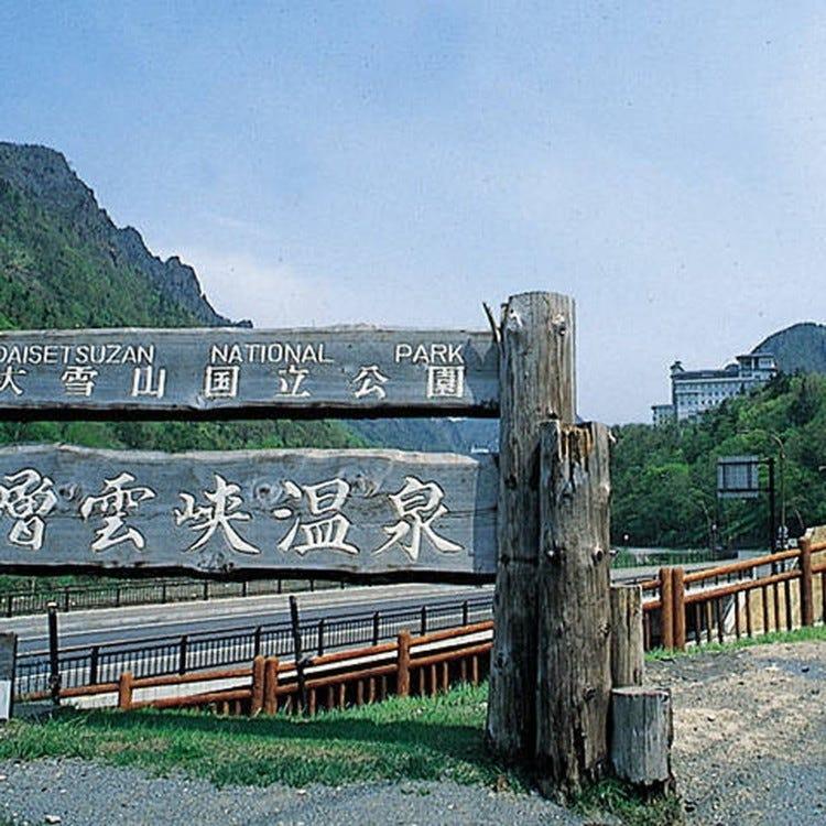 소운쿄 온천