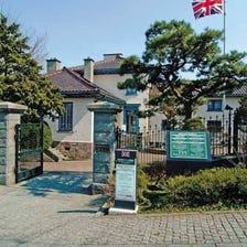 函馆市旧英国领事馆