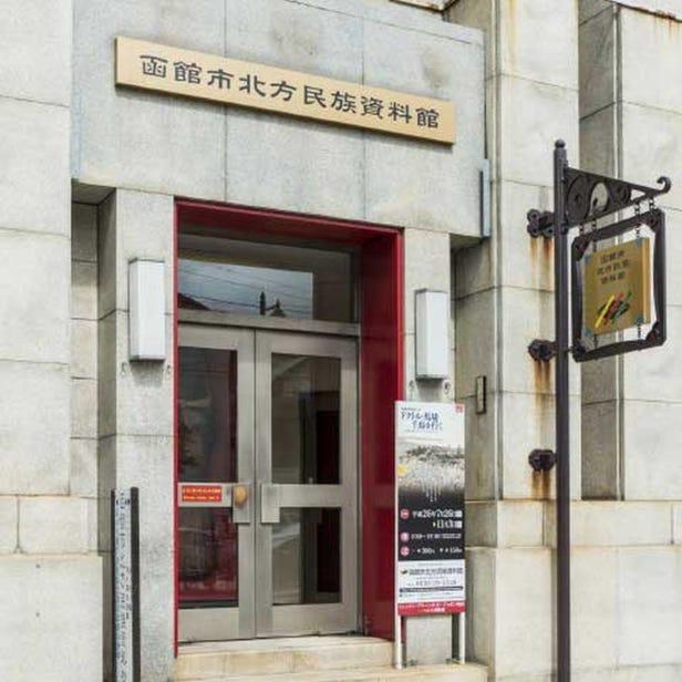 函館市北方民族資料館