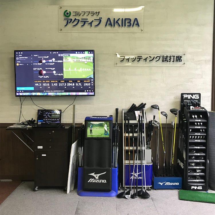 アクティブAKIBAゴルフガーデン