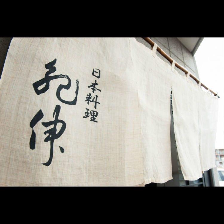 日本料理 紀伸