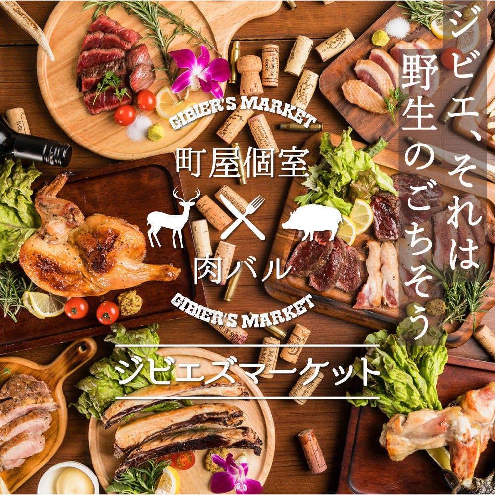 町屋個室×肉バル ジビエズマーケット 大門・濱松町店