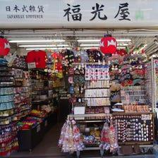 福光屋 浅草雷門店