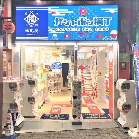 福光屋 御徒町店・ガシャポン横丁