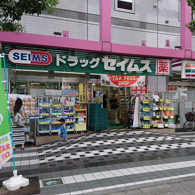ドラッグセイムス墨田両国店