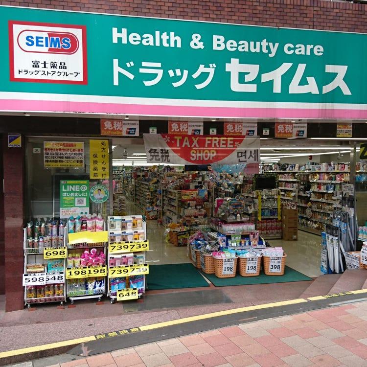 Drug Seims Nishi Shinjuku 6-Chome Store