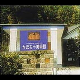 かぼちゃ美術館