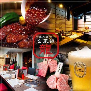 博多燒肉 玄風館 龍 惠比壽店