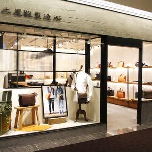 Tsuchiya Kaban Marunouchi store