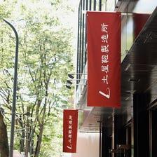 Tsuchiya Kaban Yokohama store