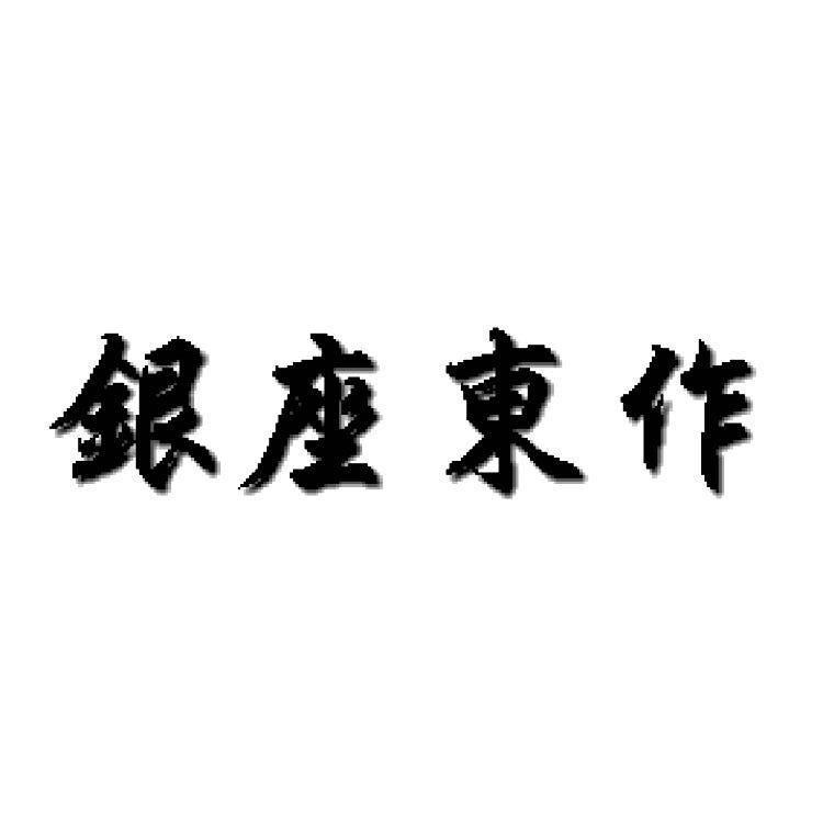 Tosaku Fishing Proshop