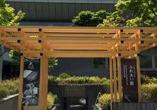 京都传统产业交流馆