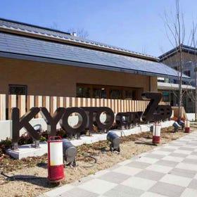 교토시 동물원