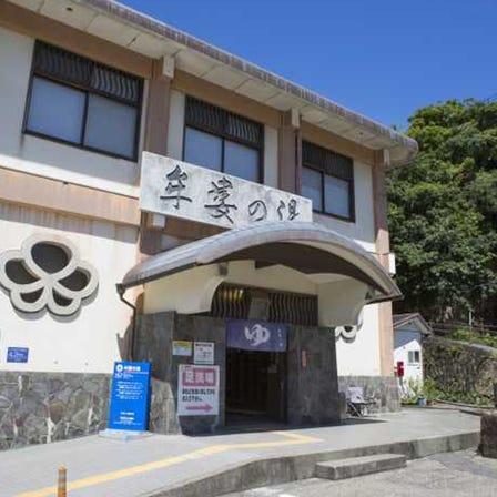Muro-no-Yu