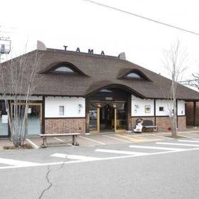 貴志站 玉博物館