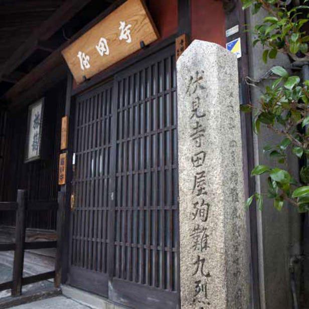 Teradaya Inn