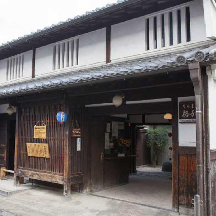 奈良町格子之家