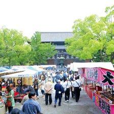 Toji Temple Kobo-ichi Market