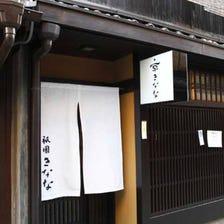 Gion Kinana Honten