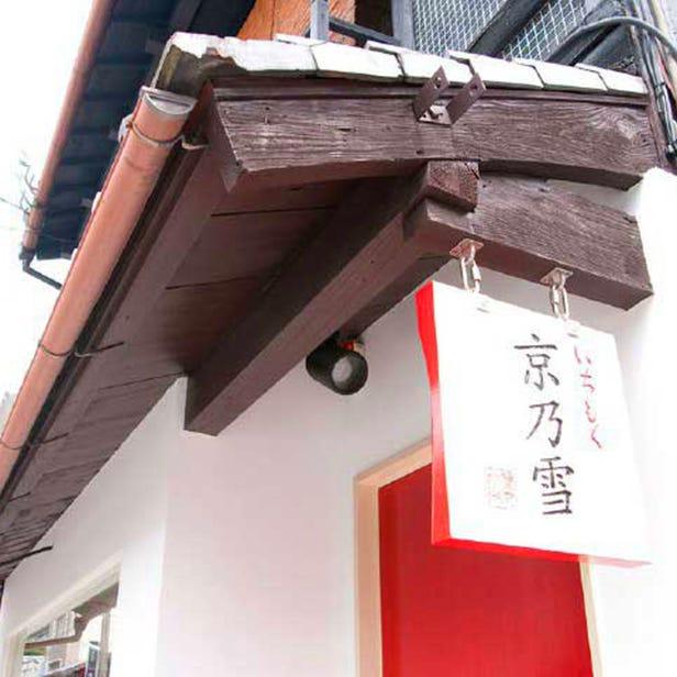 京都二條 京乃雪