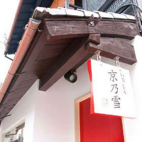 京都二条・京乃雪