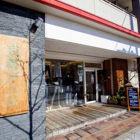 Kyoto Denim