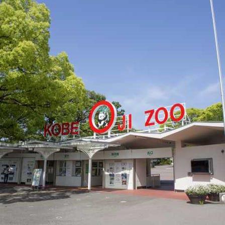 Kobe Oji Zoo