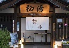 Yanagi-Yu