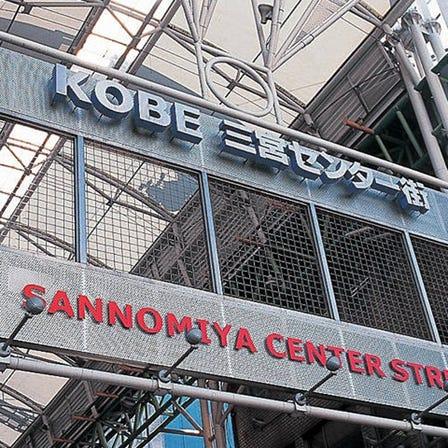 Kobe Sannomiya Center Gai Shopping Street